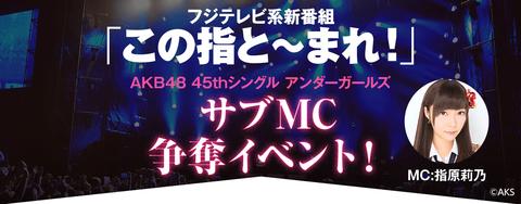 【HKT48】指原莉乃MCのアイドル番組「この指と~まれ!」がフジテレビで5月5日スタート!