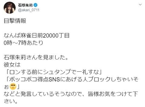 【NMB48】あかりん「麻雀アプリで自分ボコったやつはSNSブロック」【石塚朱莉】