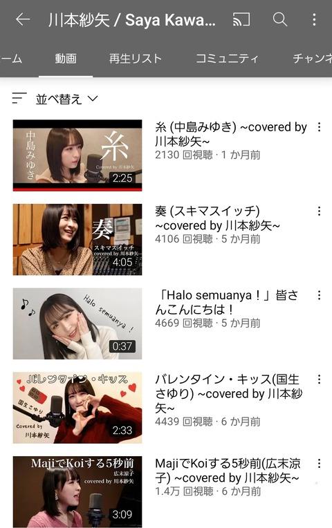 【悲報】元AKB48ドラ1、川本紗矢と後藤萌咲のYouTubeチャンネルが…