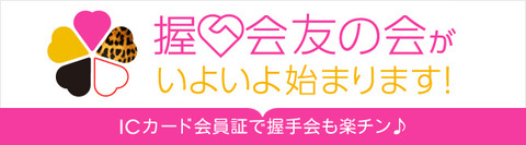 【AKB48G】握手会に新サービス!来場ポイント、ICカード化、優先入場など特典盛り沢山!