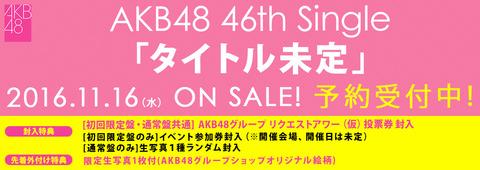 【AKB48】46thシングル劇場盤は個別握手会5日+春祭りを開催