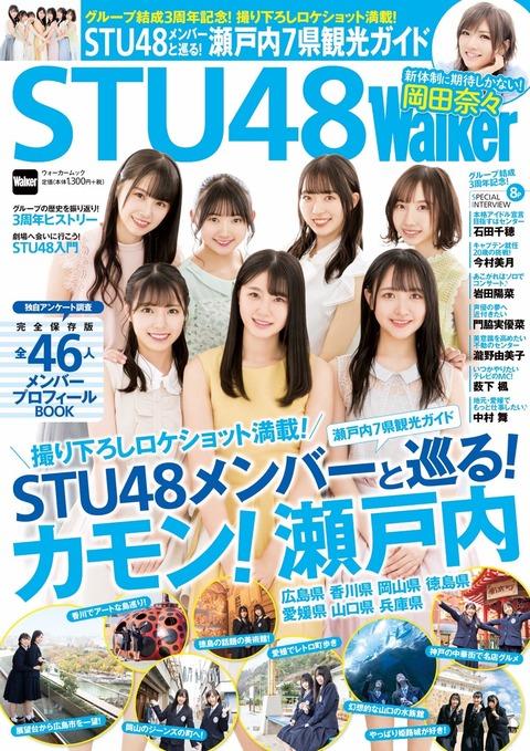 【画像】STU48のビジュアルが強すぎる