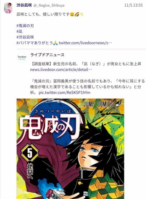 【NMB48】渋谷凪咲「パパママありがとう」