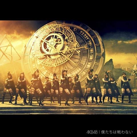 【AKB48】40th「僕たちは戦わない」初週売上は1,652,242枚+補正で「ラブラドール・レトリバー 」超え