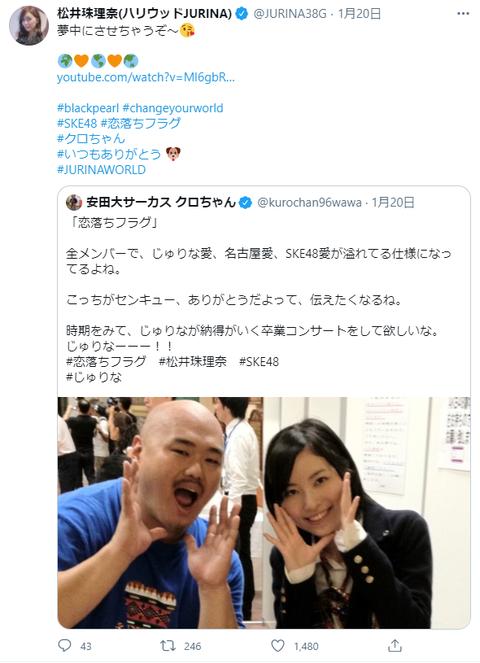【SKE48】松井珠理奈はなぜ後輩を見下す発言ばかりするの?