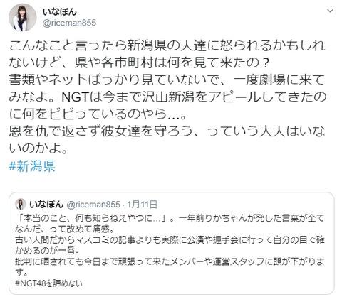 【マジキチ】NGTヲタが激怒「新潟県は何を見て来たの?ネットばっかり見てないで一度劇場に来てみなよ。恩を仇で返さず彼女達を守ろう」