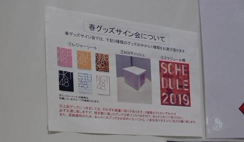 【AKB48】握手会の抽選特典春グッズが超実用的wwwwww