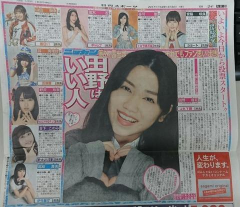 【AKB48】田野優花「やむを得ない事情がない限り、AKBメンバーが総選挙に参加しないのはおかしい」