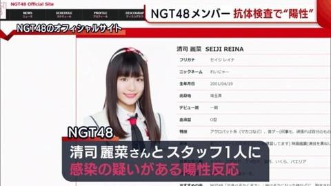 NGT48さん、全員シロだった模様www