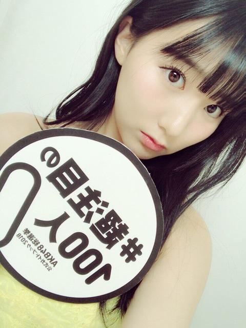 【AKB48総選挙】「#超注目の100人」に選ばれたメンバーを収集していくスレ