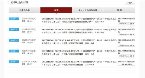 【朗報】SKE48の関東ツアーが怒涛の全当祭りwwwwww