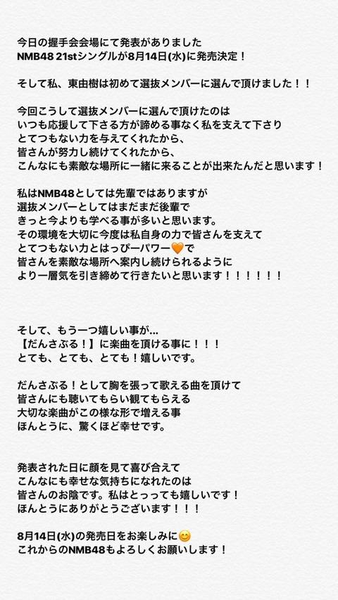 【NMB48】東由樹とかいう在籍9年目のメンバーが初選抜されてるんだが