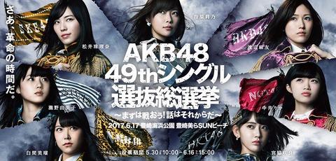 【AKB48G】ヲタの大半は総選挙なんてもうなくなって欲しいと思っているんじゃないの?