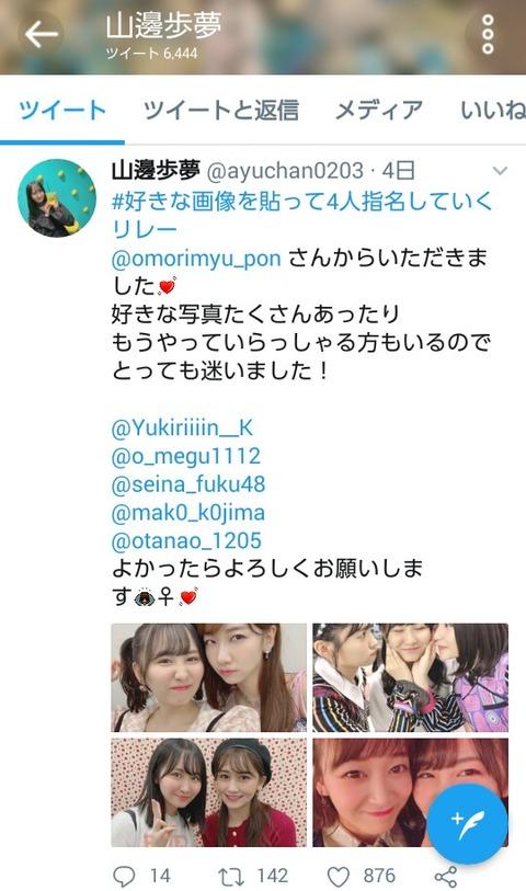 【悲報】AKB48山邊歩夢さん、先輩5人にガン無視される・・・