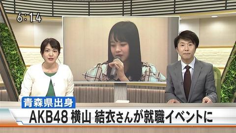 【AKB48】横山結衣さんが有料メールにて謝罪後、初めて舞台以外の公の場に登場。「アイドルになって後悔したことはありません」