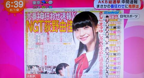 【AKB48総選挙】おぎゆかの速報5万5千票を誰がどうやって入れたのか、今年中にハッキリさせておこう【 NGT48・荻野由佳】