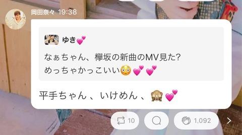 【悲報】AKB48岡田奈々さん、欅坂46平手友梨奈さんをロックオン・・・