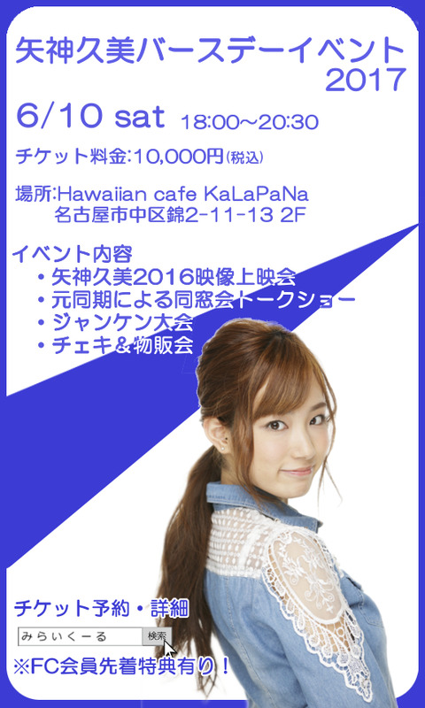 【元SKE48】矢神久美バースデーイベント2017開催決定!ゲストに中西優香と小野晴香!