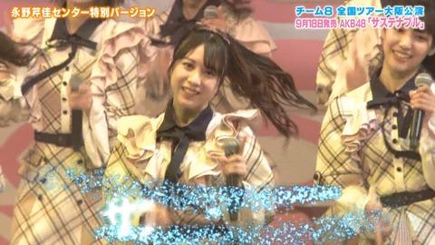 【AKB48】永野芹佳がセンターの「サステナブル」ええやん!