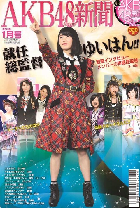 【画像あり】AKB48新聞最新号の表紙を御覧ください【横山由依】