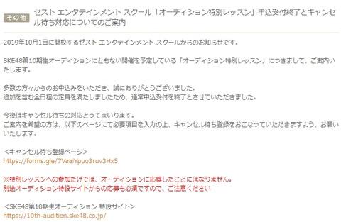 ゼストエンタテインメントスクール、SKE48第10期生オーディション特別レッスン、申し込み者多数で受付終了