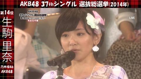 【総選挙】乃木坂46生駒里奈が14位ってやっぱり票操作があったのかね?