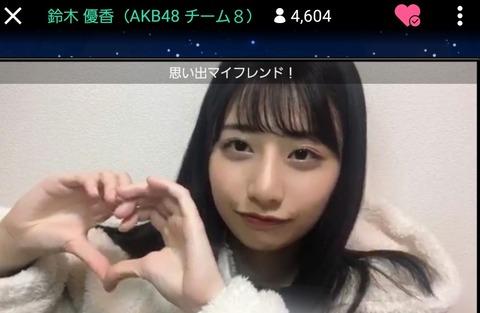 【AKB48】チーム8鈴木優香「めっちゃタピオカ好き。ゴンチャとココトカ。あと一期一会が好き。まあオタクは知らないだろうけど(笑)」