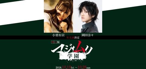 【AKB48】舞台版マジムリ学園の日替わりゲスト追加メンバー決定!