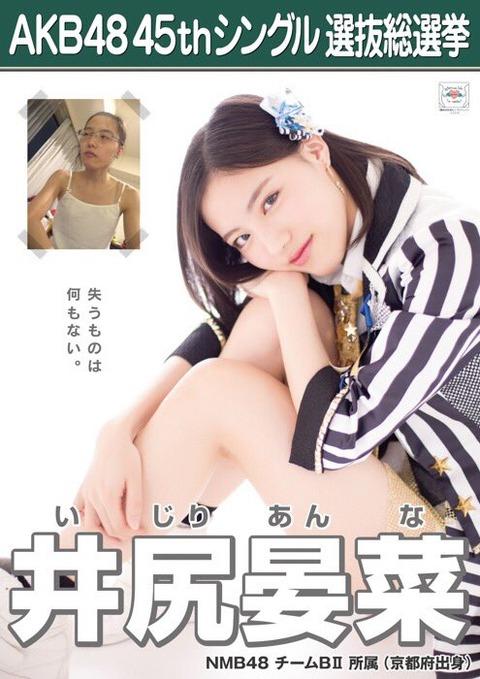 【NMB48】井尻晏菜の父(ちゅりヲタ)「速報で呼ばれなかったら娘には投票しない。死票にしたくない。」