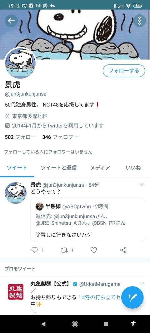 【悲報】NGTヲタ(50代独身)がJR東日本にクレームを付け大炎上フルボッコwwwwww