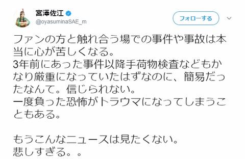 【元SKE48】宮澤佐江さん、欅坂46の握手会襲撃にコメント「厳重だったはずの警備が甘くなってる。信じられない」