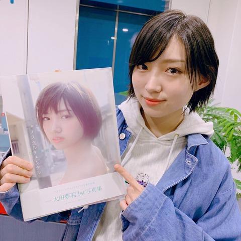 【NMB48】太田夢莉写真集3週目売り上げ2,038部で累計11,375部に(お渡し会含まず)