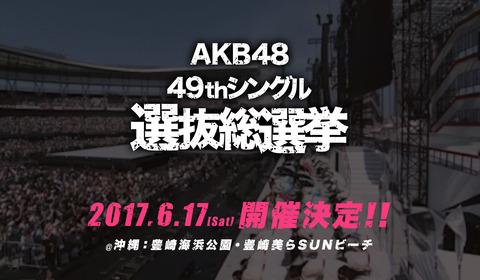 【AKB48G】総選挙の順位って意味あるのかな?