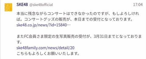 【SKE48】運営「コンサートはできなかったのですが、コンサートグッズの在庫に困ってますので買ってくださーーい」