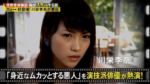 【スカッとジャパン】川栄李奈の演技wwwwww【キャプ画像あり】