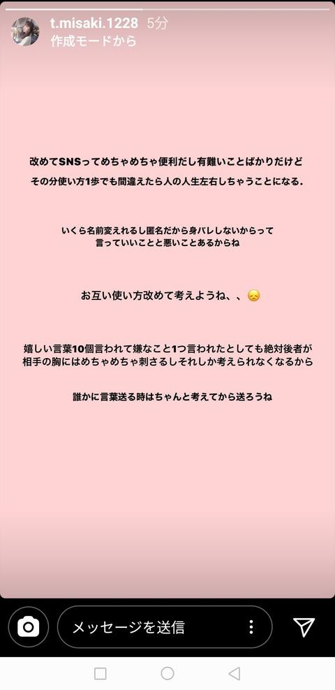 【AKB48】元チーム8メンバー「嬉しい事10個言われても嫌な事1個の方が胸に刺さるしそれしか考えられなくなる。言葉送る時は相手の気持ち考えて送ろうね」