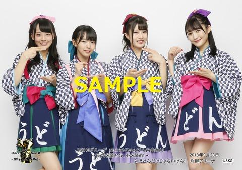 【AKB48】ジャンケン大会、今年も開催決定か?さらに56th握手会疑惑も?