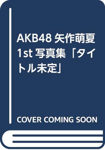 【前代未聞】AKB48矢作萌夏写真集が事前情報無しの発売へ!