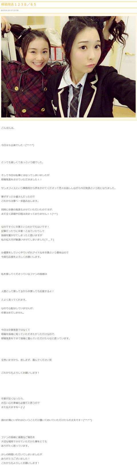 【SKE48】卒業発表をした宮前杏実「卒業はまだしません。事務所移籍を皆様に知っていただきたかった。」←どういう事だよ