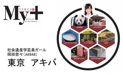 【AKB48】2015ミラノEXPOに向けたキャンペーンに岡田奈々が抜擢