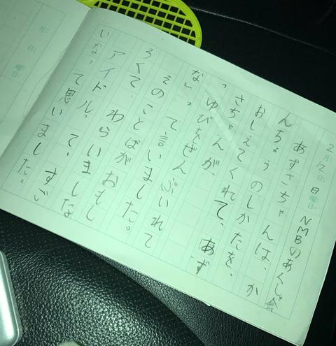 【悲報】NMB48植村梓「カンチョーは指を全部入れるんやで」と小学生に指導www