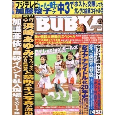 BUBKAがいつの間にか48Gと坂道Gの宣伝雑誌になっててびっくりした