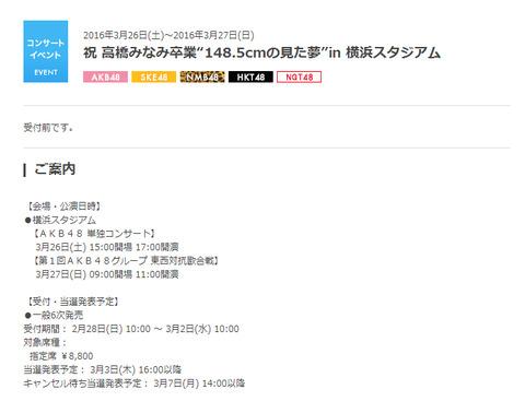 【AKB48】なぜ一般販売のチケットをぴあやローチケで売らないのか?