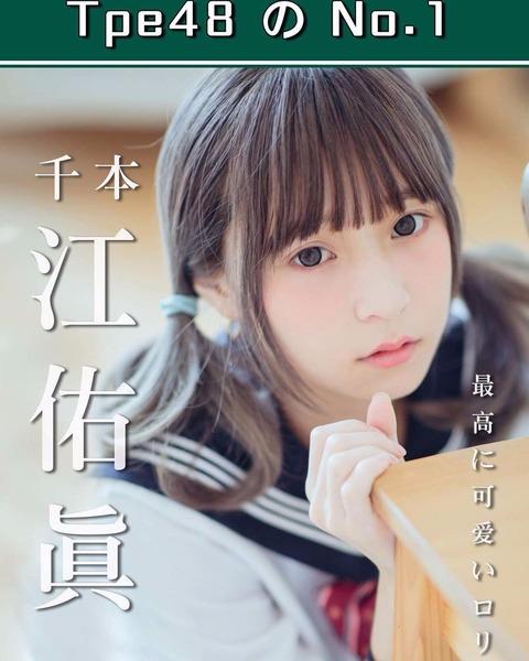 【画像】TPE48オーディションで超絶可愛い美少女キタ━━━(゚∀゚)━━━!!