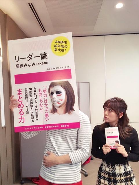 【朗報】AKB48高橋みなみ「リーダー論」3週目売上は8,409部、まだまだ売れ続けてるな