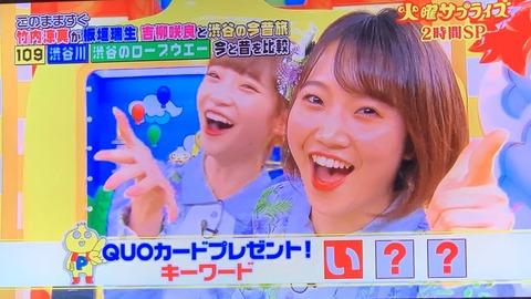 【残当】日テレの生放送やゴールデンにNGT48出演、公式ツイッター炎上 「NGTが出るなら見ない。不愉快」