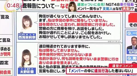 【バイキング】高橋真麻「警察に呼ばれたのが西潟茉莉奈と太野彩香の2人だけだったらあれっ?って思いますよね」【NGT48】