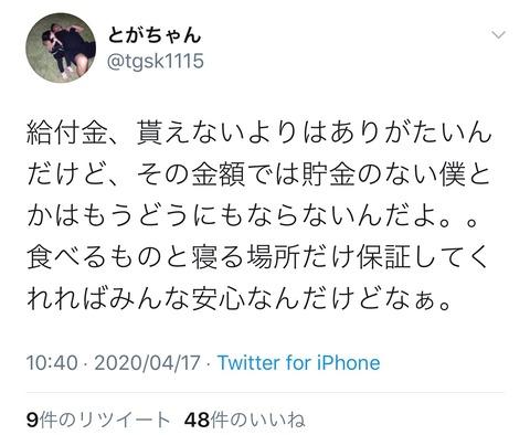 【悲報】元AKB48総支配人の戸賀崎さん貯金が無くて詰んだ模様
