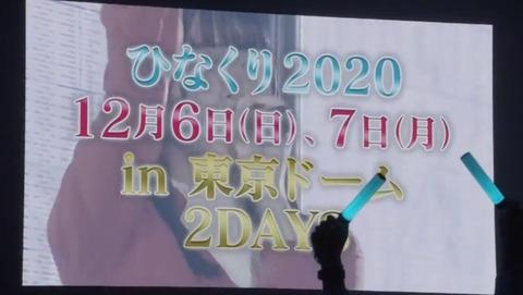 【日向坂46】デビュー2年目で東京ドーム公演決定!早すぎwww