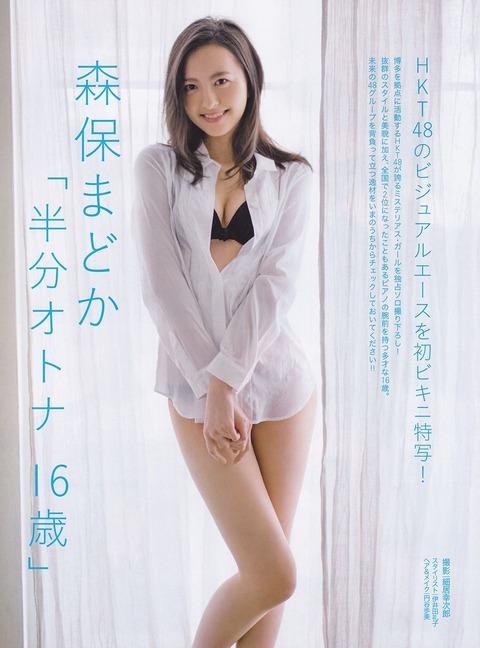 【HKT48】森保まどかちゃんって見た目と中身のギャップ凄いよな